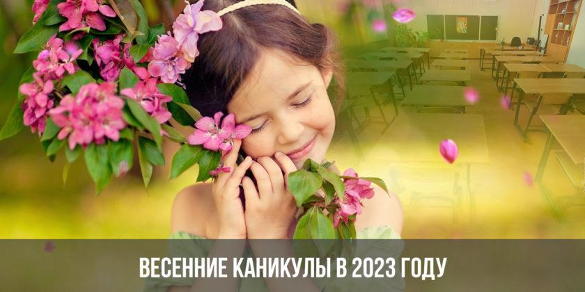 Весенние каникулы в 2023 году