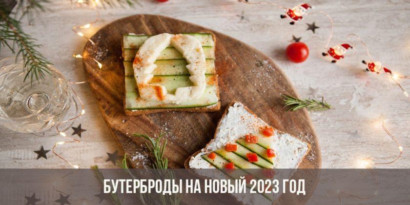 Бутерброды на Новый 2023 год