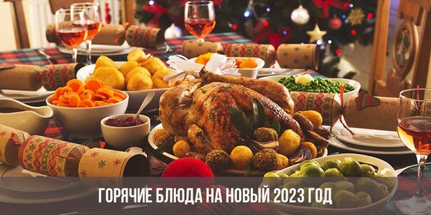 Горячие блюда на Новый 2023 год