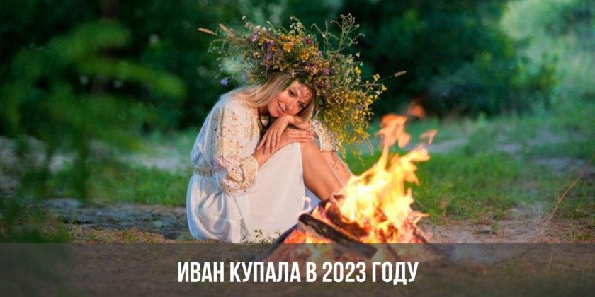 Иван Купала в 2023 году