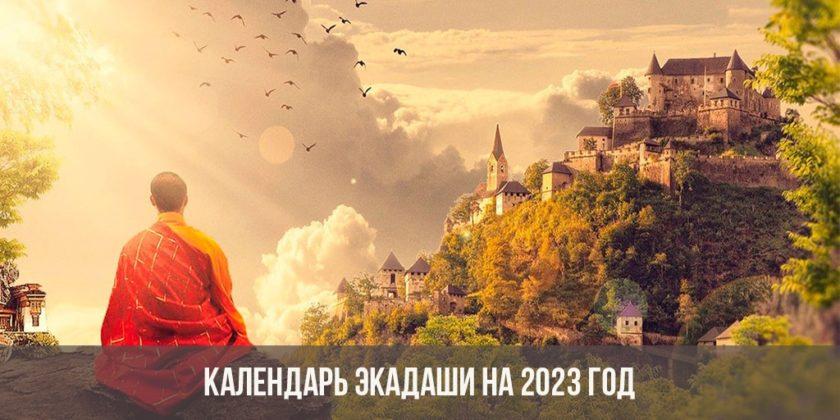 Календарь Экадаши на 2023 год
