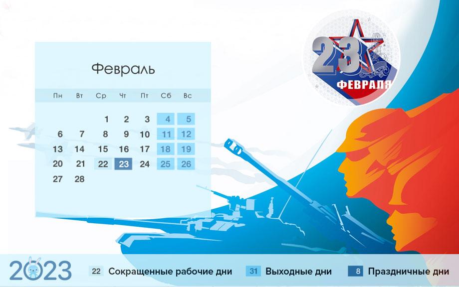 Красные дни календаря России в 2023 году - февраль