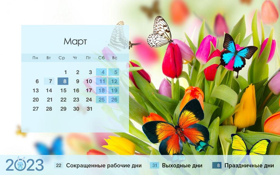 Красные дни календаря России в 2023 году - март