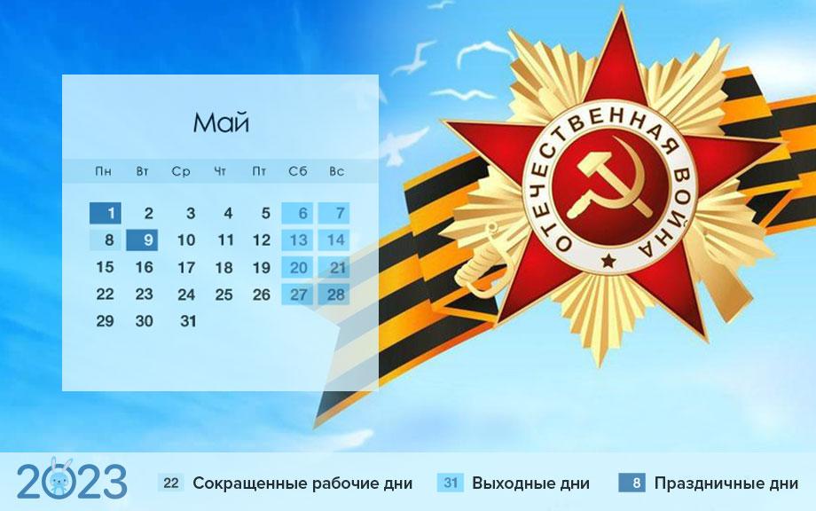 Красные дни календаря России в 2023 году - май