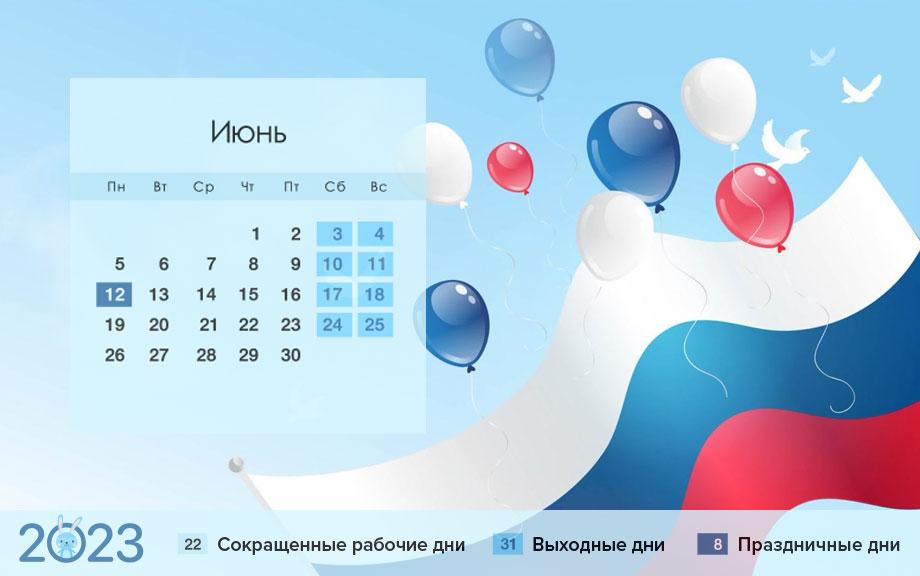 Красные дни календаря России в 2023 году - июнь