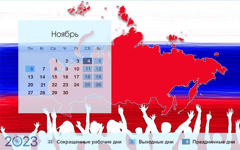 Красные дни календаря России в 2023 году - ноябрь