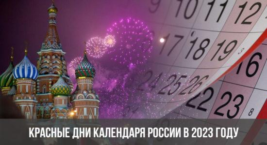 Красные дни календаря России в 2023 году