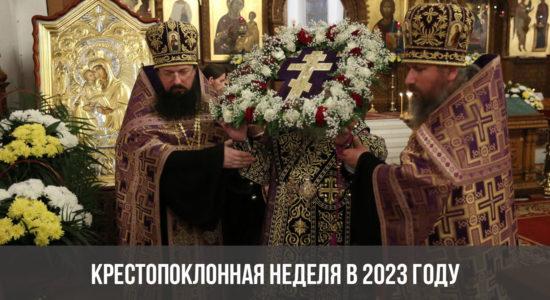 Крестопоклонная неделя в 2023 году