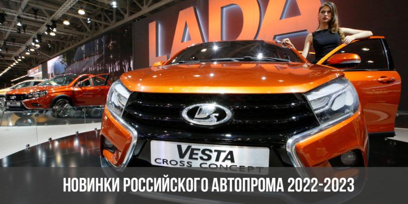 Новинки российского автопрома 2022-2023 года