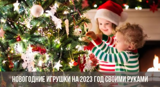 Новогодние игрушки на 2023 год своими руками