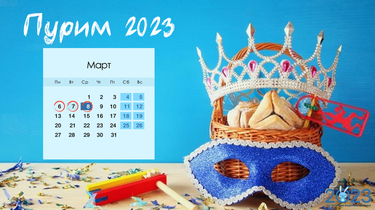 Пурим в 2023 году - дата празднования
