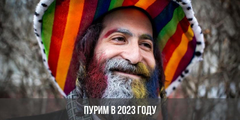Пурим в 2023 году - история и традиции праздника