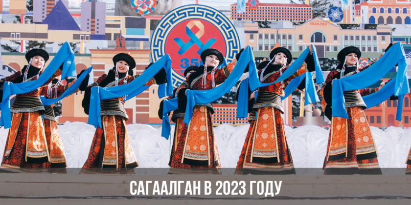 Сагаалган в 2023 году