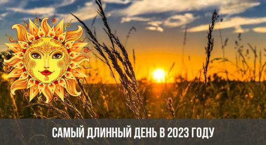 Самый длинный день в 2023 году