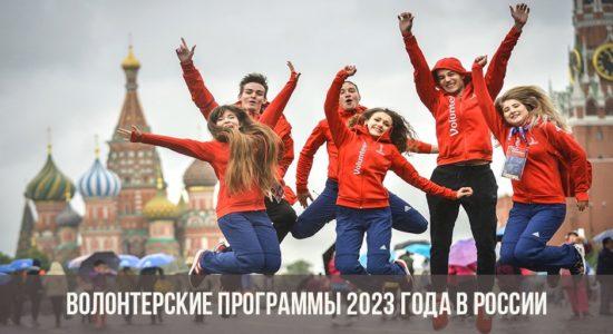 Волонтерские программы в России в 2023 году