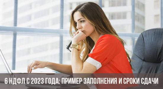 6 НДФЛ с 2023 года: пример заполнения и сроки сдачи