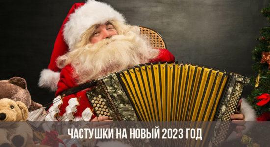 Частушки на Новый 2023 год