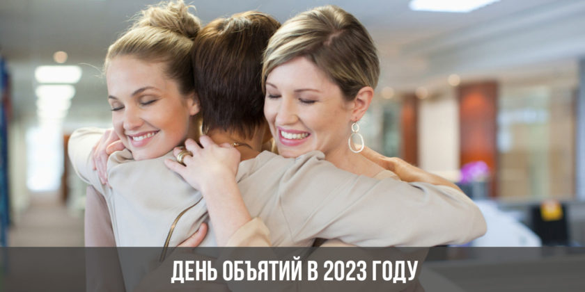 День объятий в 2023 году