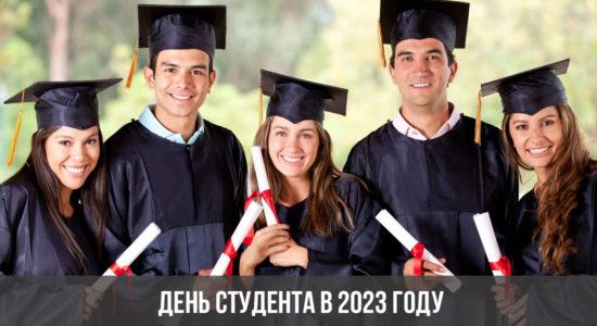 День студента в 2023 году