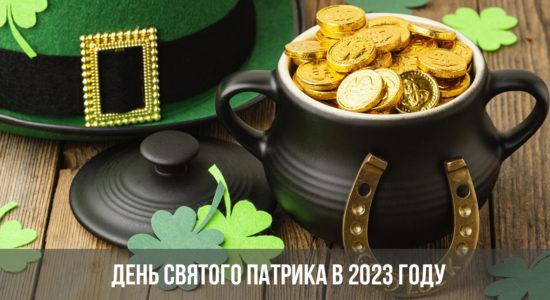 День Святого Патрика в 2023 году