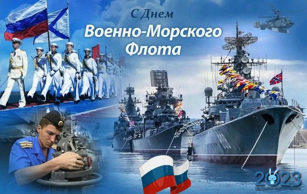 День ВМФ (Военное-морского флота) 2023: какого числа, дата