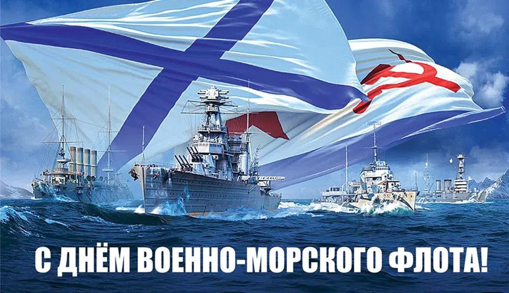 Интересные факты ко Дню ВМФ в 2023 году