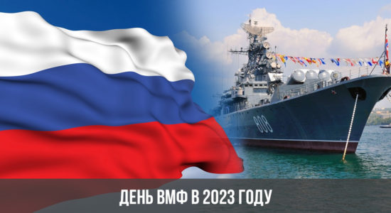 День ВМФ в 2023 году