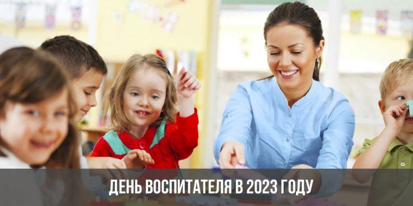 День воспитателя в 2023 году: какого числа, дата