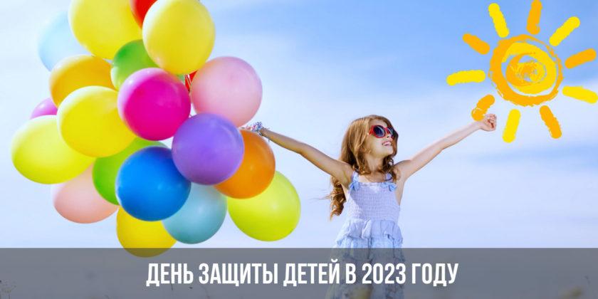 День защиты детей в 2023 году
