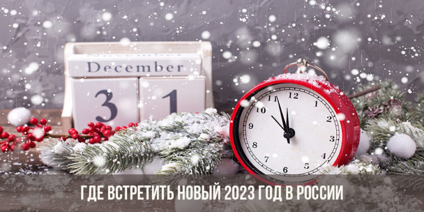 Где встретить Новый 2023 год в России