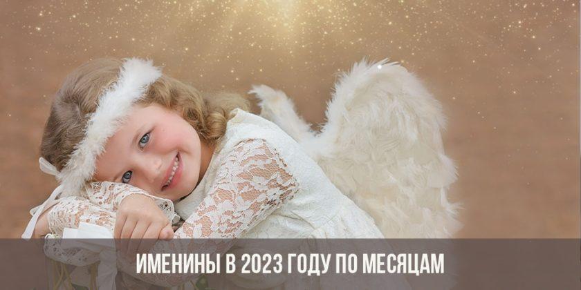 Именины в 2023 году по месяцам