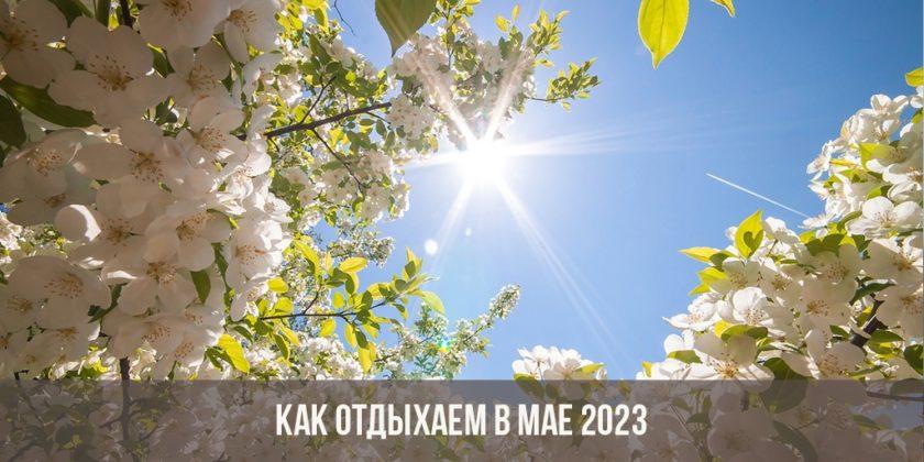 Как отдыхаем в мае 2023 года