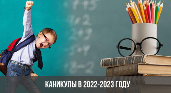 Каникулы в 2022-2023 году