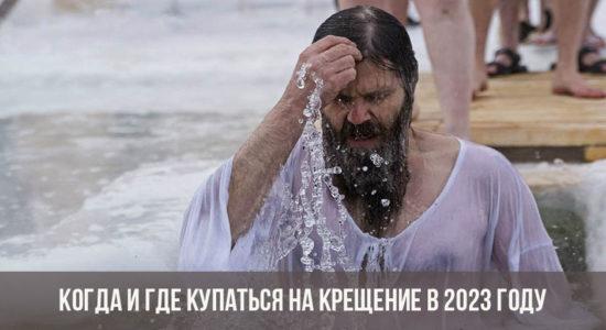 Когда и где купаться на Крещение в 2023 году