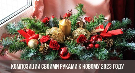 Новогодние композиции своими руками к Новому 2023 году
