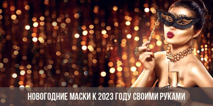 Новогодние маски к 2023 году