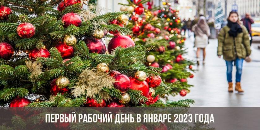 Первый рабочий день в январе 2023 года