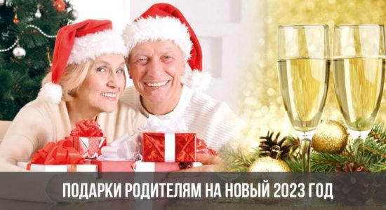 Подарки родителям на Новый 2023 год