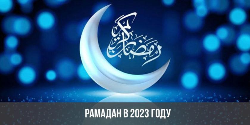 Рамадан в 2023 году