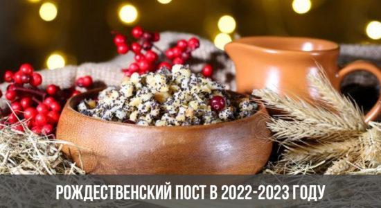 Рождественский пост в 2022-2023 году