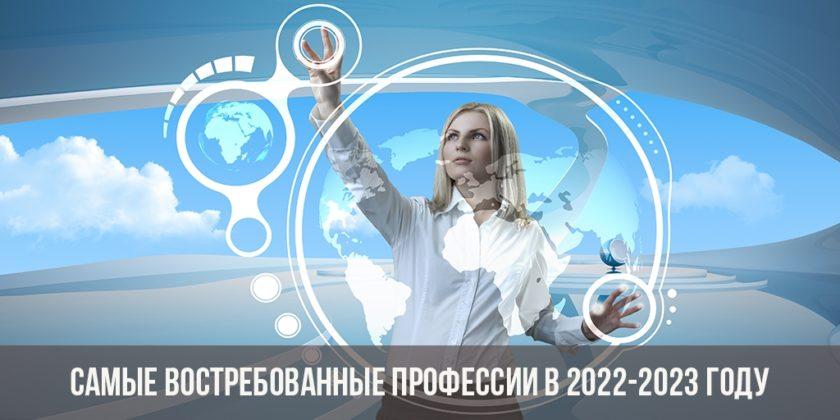 Самые востребованные профессии в 2022-2023 году