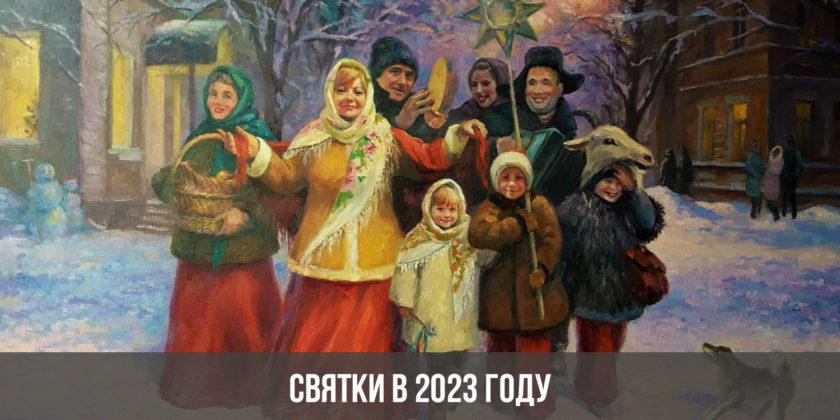 Святки в 2023 году