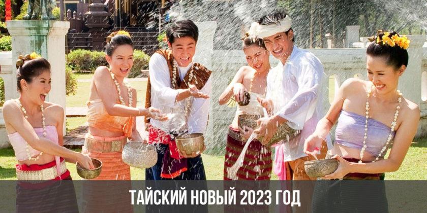 Тайский Новый 2023 год