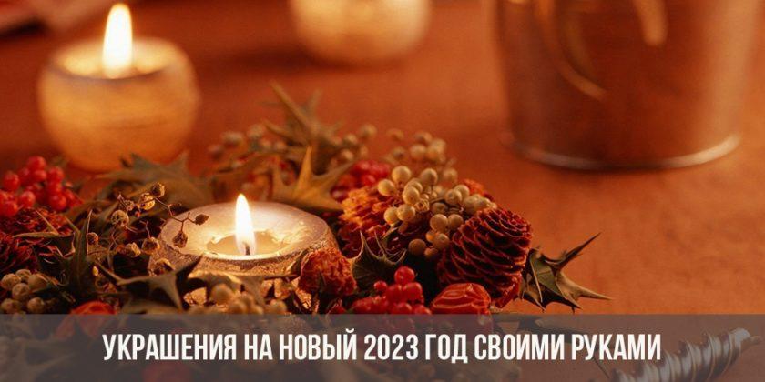 Украшения на Новый год своими руками