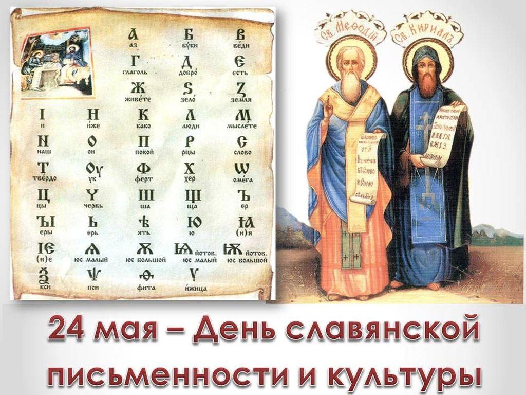 День славянской письменности и культуры в 2023 году - история праздника