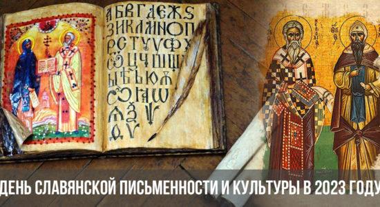 День славянской письменности и культуры в 2023 году