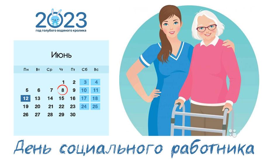 День социального работника - дата в 2023 году