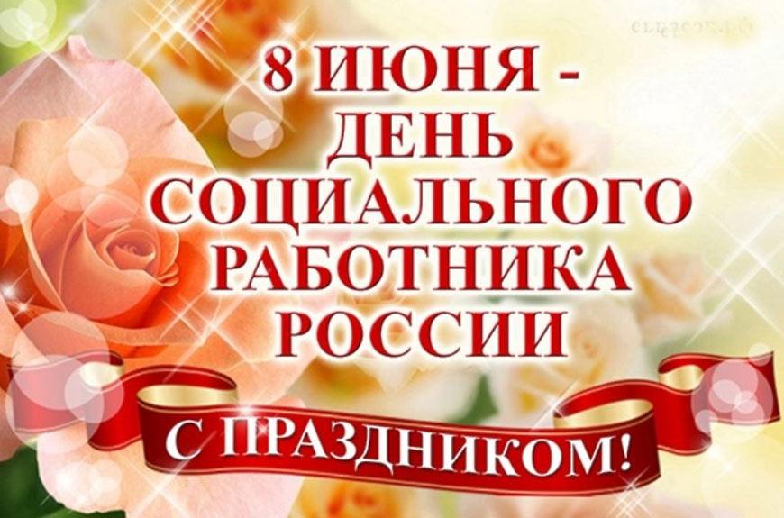День социального работника в 2023 году - когда и как празднуют в России