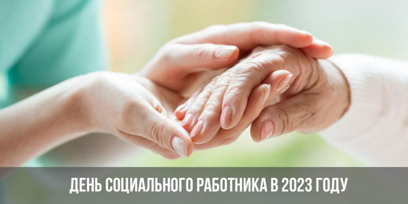 День социального работника в 2023 году