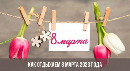 Как отдыхаем 8 марта 2023 года